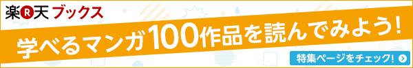 特設ページ「これも学習マンガだ! 学べるマンガ 100 作品を選出!」
