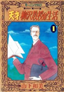 天才 柳沢教授の生活