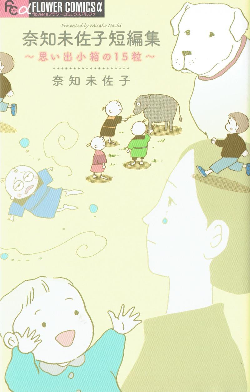 奈知未佐子短編集 ~思い出小箱の15粒~
