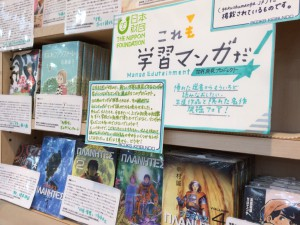 36_啓文堂書店三鷹店