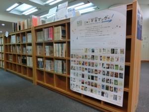 25_多治見市図書館