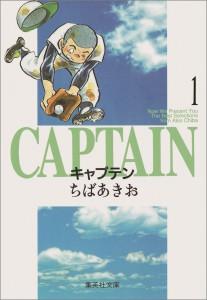キャプテン