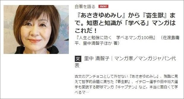 本の話WEBにて里中満智子先生