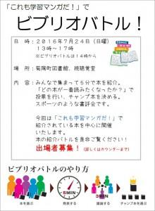 熊本の菊陽町図書館