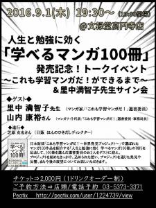 info_img_20160818110417_302