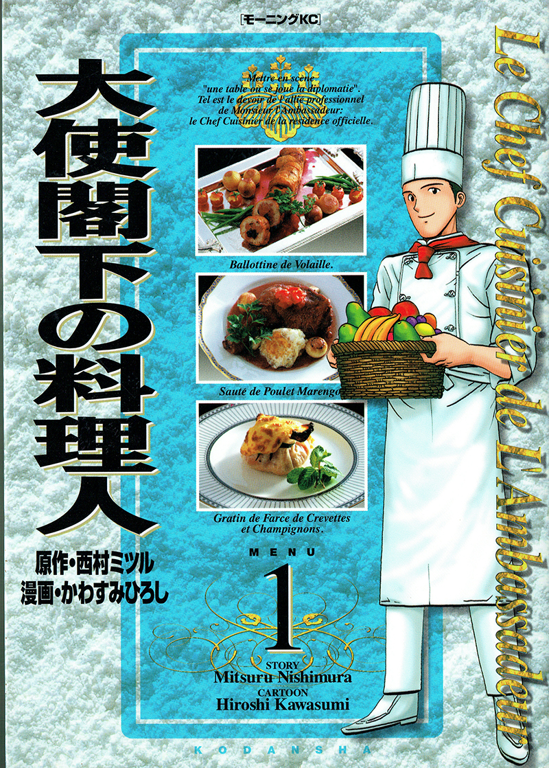 大使閣下の料理人