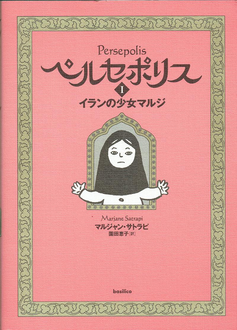 ペルセポリス イランの少女マルジ