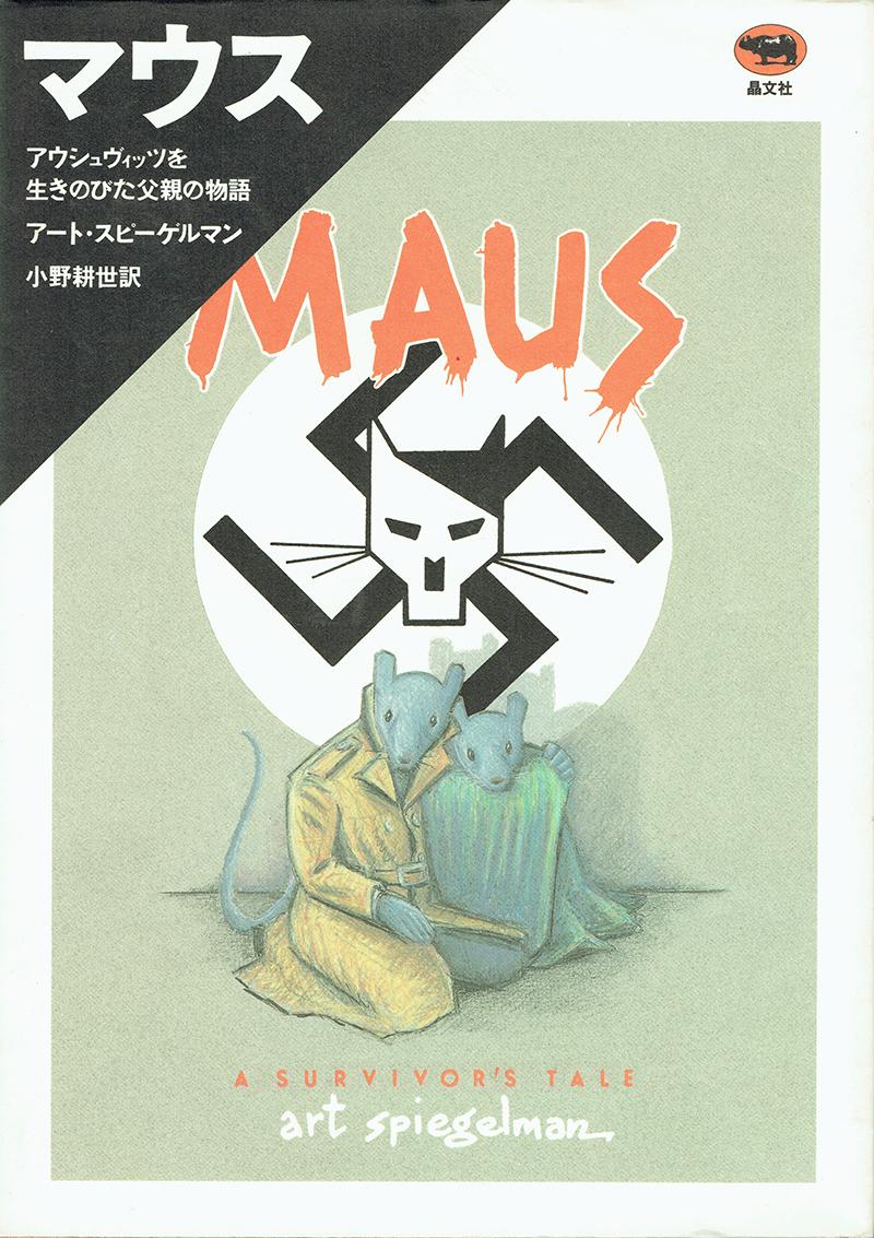 マウス -アウシュヴィッツを生きのびた父親の物語-