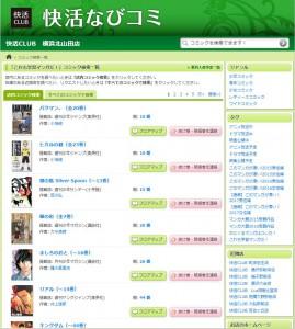 快活CLUBコミック検索
