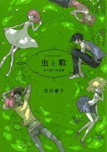 虫と歌-市川春子作品集-