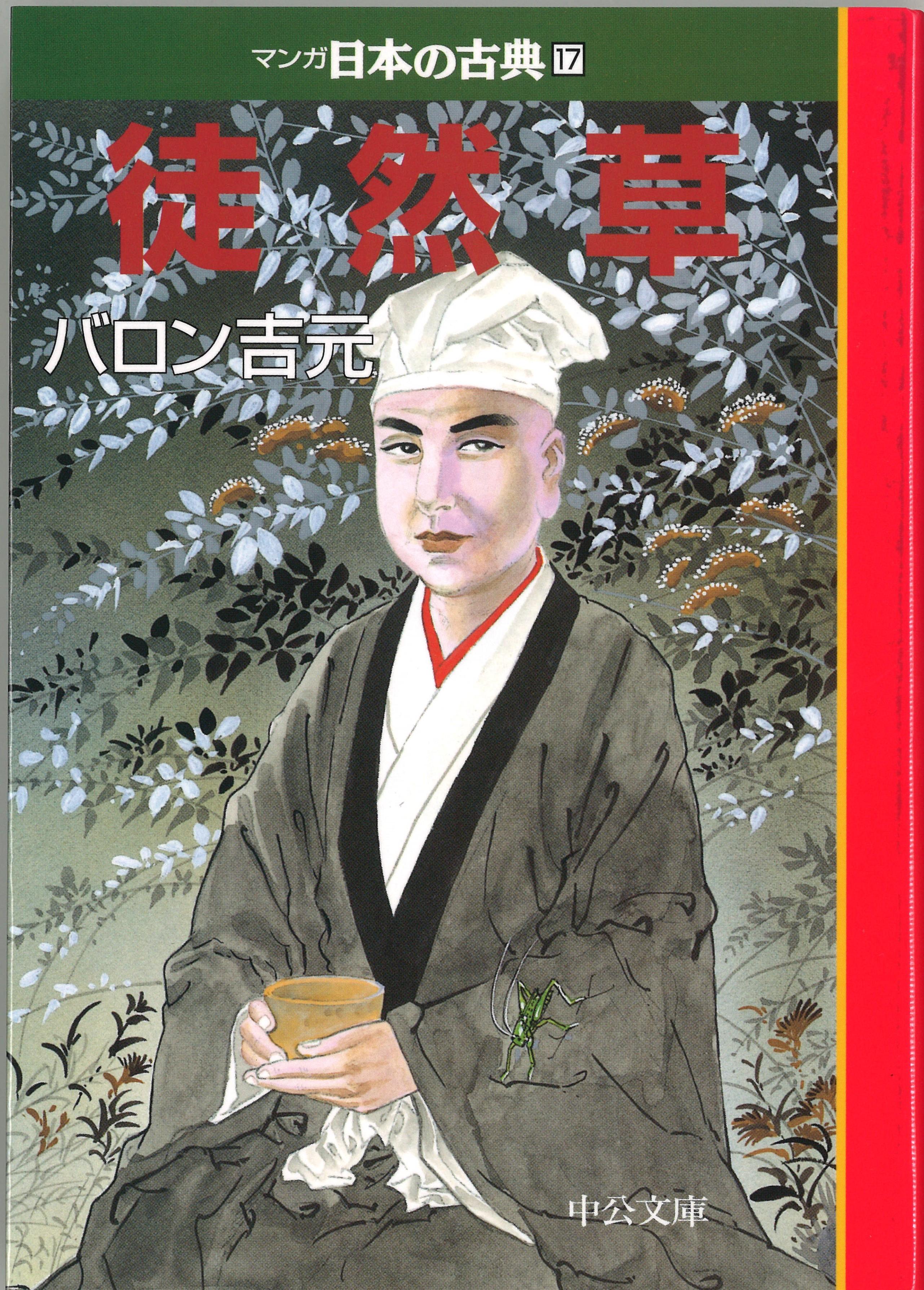 徒然草―マンガ日本の古典