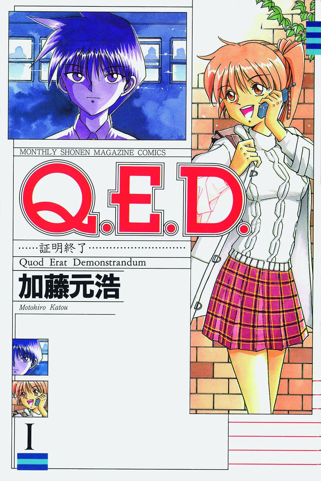 Q.E.D.証明終了