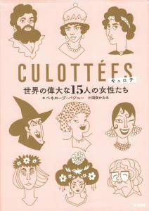 キュロテ 世界の偉大な15人の女性たち
