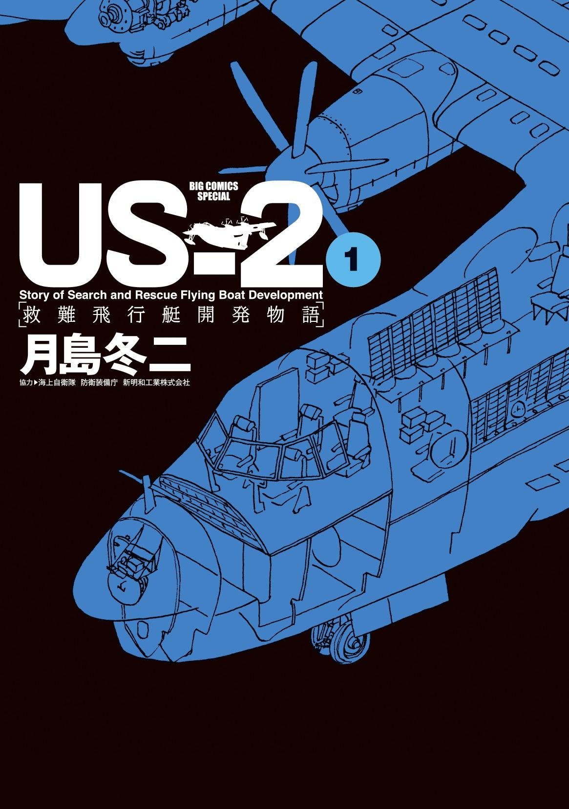 US-2 救難飛行艇開発物語